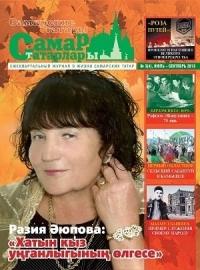 Самарские татары 3(4)